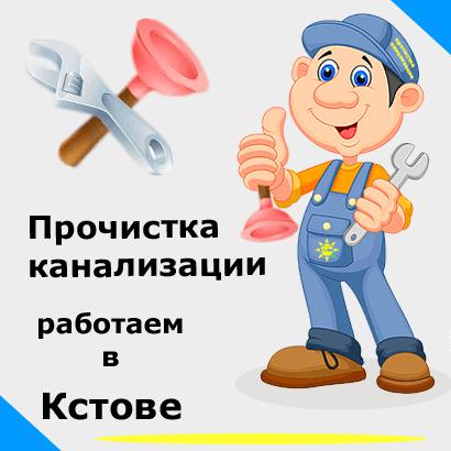 Очистка канализации в Кстове
